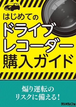 はじめてのドライブレコーダー購入ガイド【電子書籍】[ 三才ブックス ]