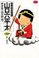 総務部総務課 山口六平太(30)