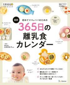 ベネッセ・ムック 初めてママ&パパのための 365日の離乳食カレンダー【電子書籍】[ ひよこクラブ編集部 ]