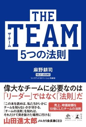THE TEAM 5つの法則【電子書籍】[ 麻野耕司 ]