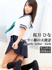 セーラー服の天使達Angelic Sailor-Girls 桜井ひな【電子書籍】[ 桜井ひな ]