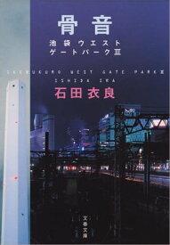 骨音 池袋ウエストゲートパーク3【電子書籍】[ 石田衣良 ]