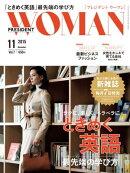 PRESIDENT WOMAN(プレジデントウーマン) 2015年 11月号[雑誌]