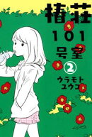 椿荘101号室/ 2