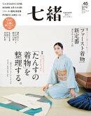 七緒 vol.45ー (プレジデントムック)