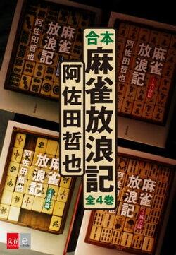 合本 麻雀放浪記【文春e-Books】