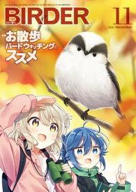 BIRDER2021年11月号【電子書籍】[ BIRDER編集部 ]
