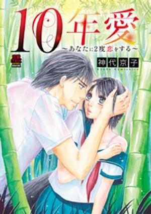 10年愛〜あなたに2度恋をする〜【電子単行本】【電子書籍】[ 神代京子 ]