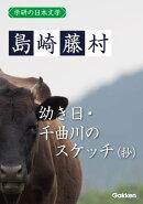 学研の日本文学 島崎藤村