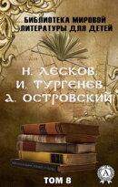 Н. Лесков, И. Тургенев, А. Островский. Том 8.