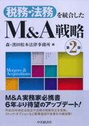 税務・法務を統合したM&A戦略〈第2版〉