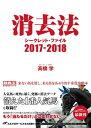 消去法シークレット・ファイル 2017-2018【電子書籍】[ 高橋学 ]