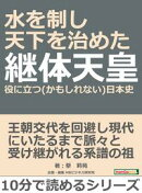 水を制し天下を治めた継体天皇。役に立つ(かもしれない)日本史。