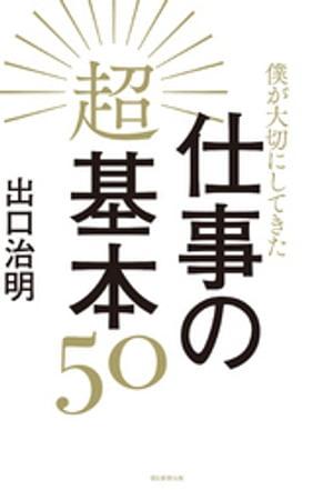 僕が大切にしてきた仕事の超基本50【電子書籍】[ 出口治明 ]