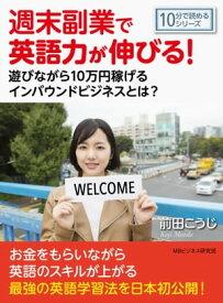 週末副業で英語力が伸びる!遊びながら10万円稼げるインバウンドビジネスとは?【電子書籍】[ 前田こうじ ]