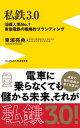 私鉄3.0 - 沿線人気NO.1・東急電鉄の戦略的ブランディング -【電子書籍】[ 東浦亮典 ]