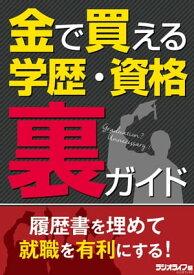金で買える学歴・資格(裏)ガイド【電子書籍】[ 三才ブックス ]