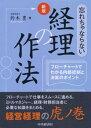 新版 忘れちゃならない経理の作法【電子書籍】[ 鈴木豊 ]