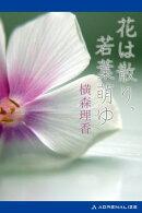花は散り、若葉萌ゆ