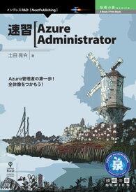 速習Azure Administrator【電子書籍】[ 土田 晃令 ]