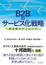 B2Bのサービス化戦略製造業のチャレンジ【電子書籍】[ C.コワルコウスキー ]