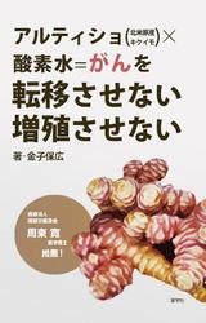 アルティショ(北米原産キクイモ)×酸素水=がんを転移させない増殖させない【電子書籍】[ 金子保広 ]