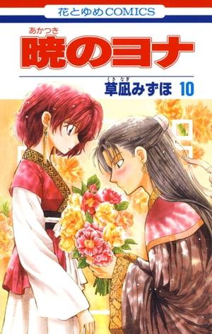 暁のヨナ 10【電子書籍】[ 草凪みずほ ]