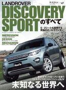 ニューモデル速報 インポート Vol.47 ランドローバー・ディスカバリースポーツのすべて