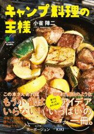 キャンプ料理の王様【電子書籍】[ 小雀陣二 ]