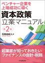 資本政策立案マニュアル〈第2版〉【電子書籍】[ 石割由紀人 ]