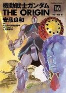 機動戦士ガンダム THE ORIGIN(16)