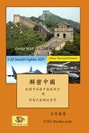 The Real China: Meteoric Renaissance
