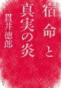 宿命と真実の炎【電子書籍】[ 貫井徳郎 ]