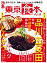 東京食本Vol.6【電子書籍】[ ぴあレジャーMOOKS編集部 ]