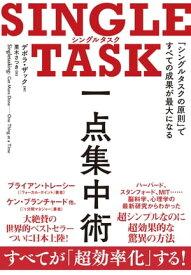 SINGLE TASK 一点集中術「シングルタスクの原則」ですべての成果が最大になる【電子書籍】[ デボラ・ザック ]