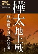 NHKスペシャル 戦争の真実シリーズ2 樺太地上戦 終戦後7日間の悲劇