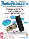 オーディオアクセサリー 2017年7月号(165)【電子書籍】