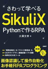 さわって学べるSikuliX Pythonで作るRPA【電子書籍】[ 大澤 文孝 ]