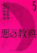 悪の教典(5)