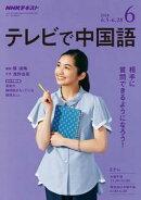 NHKテレビ テレビで中国語 2018年6月号[雑誌]