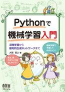 Pythonで機械学習入門 深層学習から敵対的生成ネットワークまで
