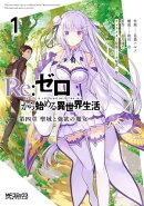 Re:ゼロから始める異世界生活 第四章 聖域と強欲の魔女 1