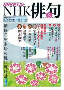 NHK 俳句 2018年6月号[雑誌]
