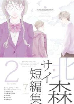 北森サイ短編集2