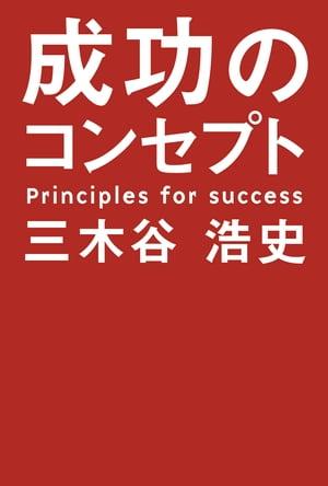 成功のコンセプト【電子書籍】[ 三木谷浩史 ]