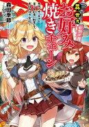 異世界お好み焼きチェーン 大阪のオバチャン、美少女剣士に転生して、お好み焼き布教!