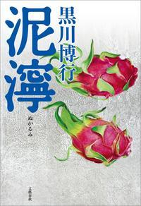 泥濘【電子書籍】[ 黒川博行 ]