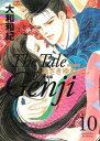 源氏物語 あさきゆめみし 完全版 The Tale of Genji10巻【電子書籍】[ 大和和紀 ]