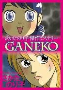 さかたのり子傑作ミステリー GANEKO1