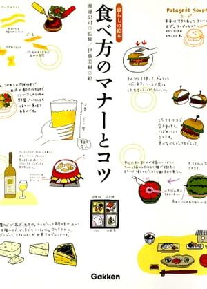 食べ方のマナーとコツ【電子書籍】